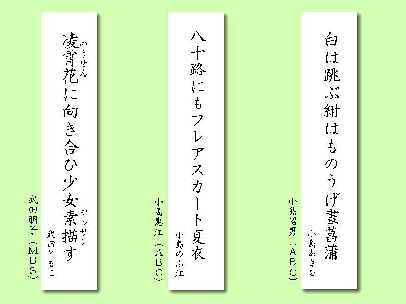 今月の俳句 7月 | 関西民放クラ...