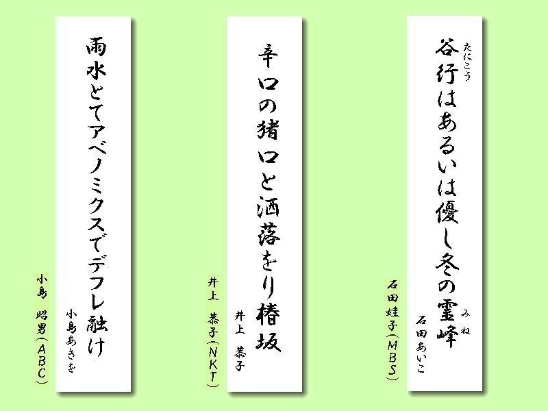 すべての講義 1日 予定表 : 今月の俳句 3月 | 関西民放 ...