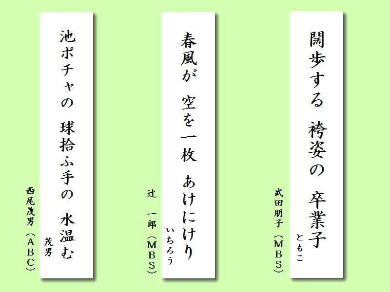 今月の俳句 4月 | 関西民放クラ...