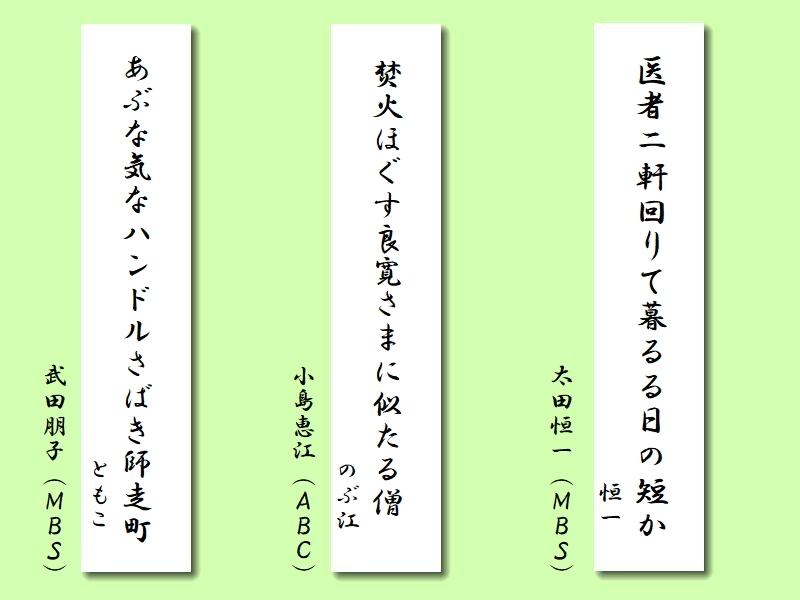 今月の俳句 1月 | 関西民放クラ...